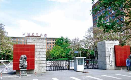 中国农业大学工程