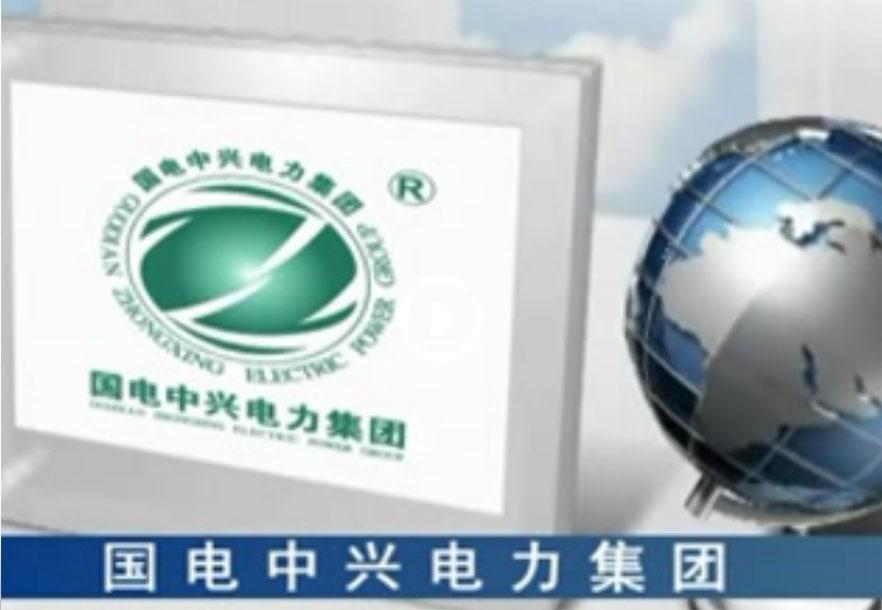 国电中兴宣传片