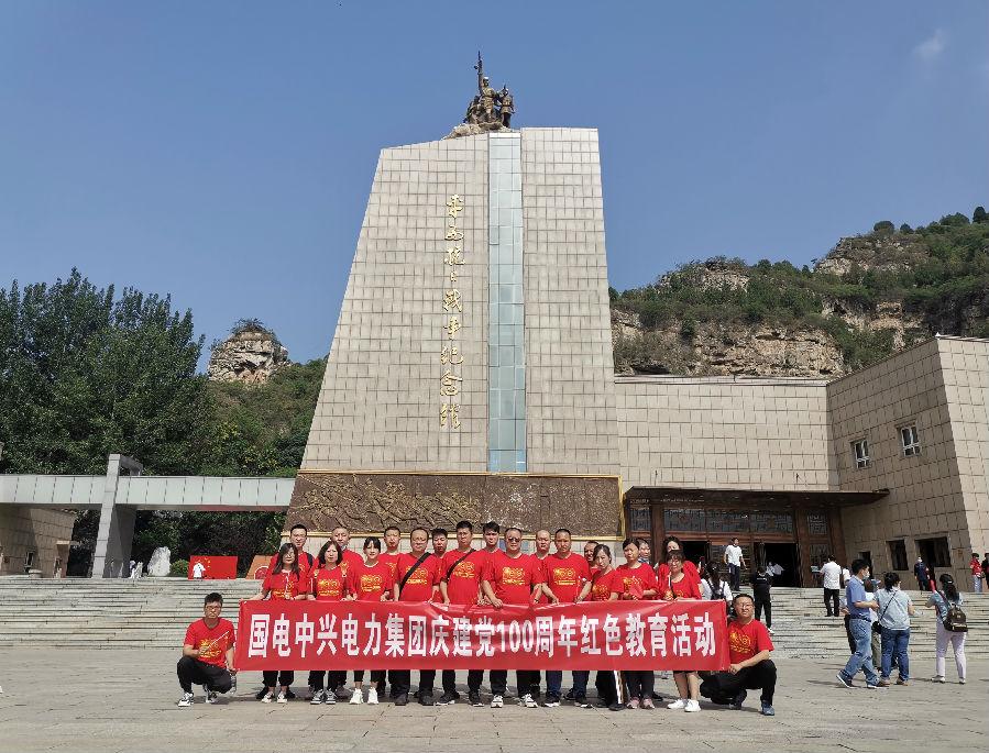 """国电中兴电力集团开展""""传承红色"""