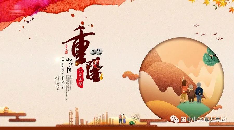 重阳节快乐!