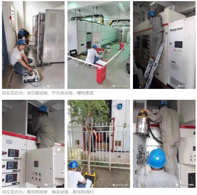国电中兴电力集团天津办事处顺利
